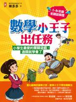 數學小王子出任務:小學生最愛的闖關遊戲,過關就學會了(1-6年級必讀故事書)