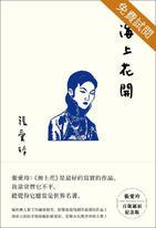 海上花開【張愛玲百歲誕辰紀念版】(試閱本)
