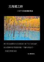 北海道之詩