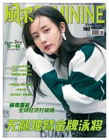 Feminine 风采 (702) 2020