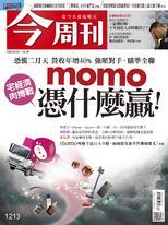 【今周刊】NO1213 momo憑什麼贏
