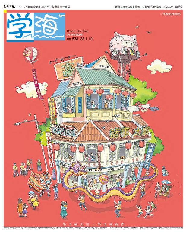 马来西亚《学海》周刊(第838期)