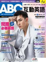 ABC互動英語雜誌2020年4月號NO.214