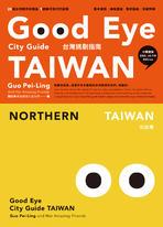 GOOD EYE 台灣挑剔指南:第一本讓世界認識台灣的中英文風格旅遊書(中英雙語)