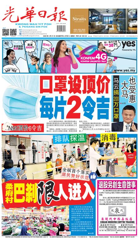 光華日報(晚报)2020年03月21日