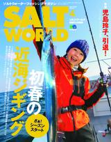 SALT WORLD 2020年4月號 Vol.141 【日文版】