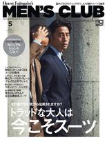 MEN'S CLUB 2020年5月號 【日文版】