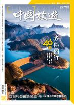 《中國旅遊》 2020年4月號 (478期)