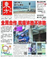 東方日報 2020年03月25日