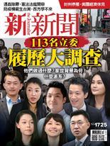 新新聞 2020/03/26 第1725期