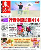東方日報 2020年03月26日
