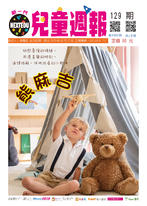 新一代兒童週報(第129期)