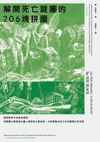 解開死亡謎團的206塊拼圖:英國爵士勳章級法醫人類學家搜尋骸骨中的致命線索