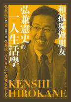 和孤獨做朋友 弘兼憲史的一人生活學