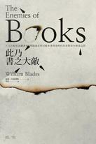 此乃書之大敵: 十九世紀知名藏書家,帶領讀者重回紙本書黃金時代的書籍保存軼事之旅