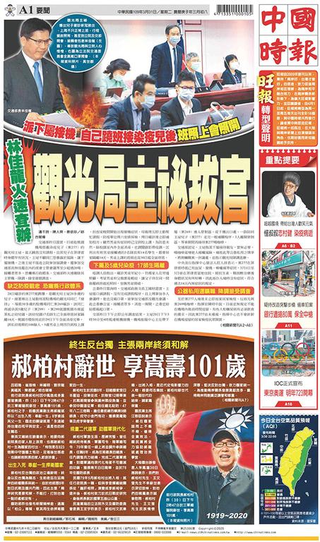 中國時報 2020年3月31日