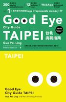 GOOD EYE 台北挑剔指南:第一本讓世界認識台北的中英文風格旅遊書【全新改版】