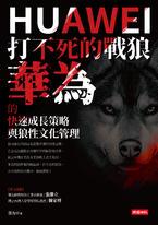 打不死的戰狼:華為的快速成長策略與狼性文化