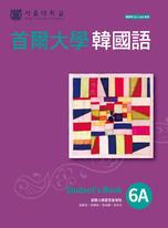 首爾大學韓國語6A