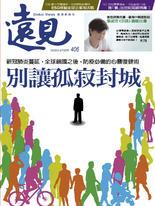 遠見雜誌 第406期/2020年4月號
