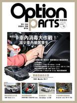 Option改裝車訊2020/4月號(NO.254)
