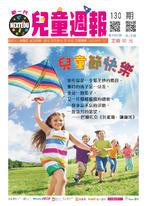 新一代兒童週報(第130期)