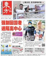 東方日報 2020年04月01日