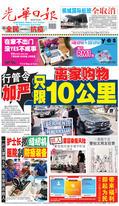 光華日報2020年04月02日