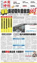 工商時報 2020年4月3日