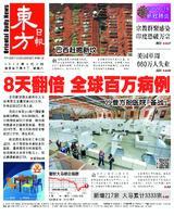 東方日報 2020年04月04日