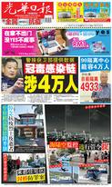 光華日報(晚报)2020年04月05日