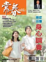 常春月刊 4月號/2020第445期