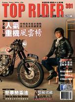 流行騎士Top Rider【391期】
