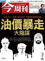 【今周刊】NO1216 油價暴走大陰謀
