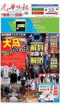 光華日報2020年04月09日