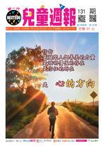 新一代兒童週報(第131期)