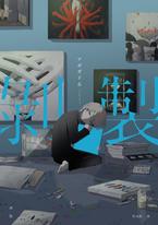 剝製:人生百態的剝製師アボガド6,致鬱×治癒的全彩畫集Vol.2!