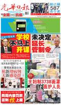 光華日報(晚报)2020年04月10日