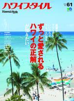 HAWAII STYLE No.61 【日文版】