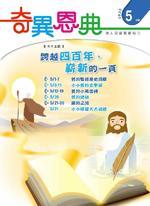 《奇異恩典》兒童靈修月刊2020年5月號
