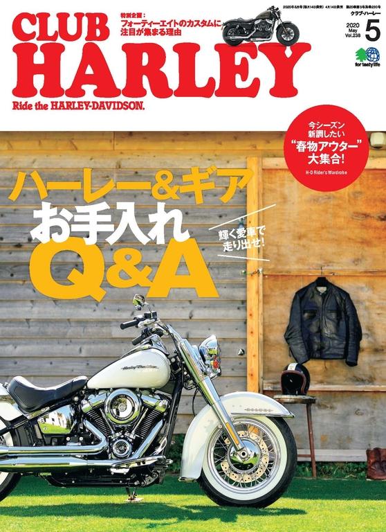 CLUB HARLEY 2020年5月號 Vol.238 【日文版】