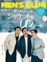 MEN'S CLUB 2020年6月號 【日文版】