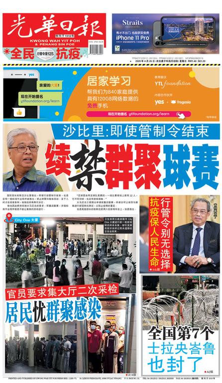 光華日報2020年04月26日
