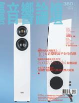 音響論壇電子雜誌 第380期 5月號