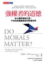 強權者的道德:從小羅斯福到川普,十四位美國總統如何影響世界