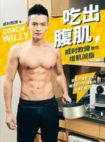 吃出腹肌:威利教練教你增肌減脂