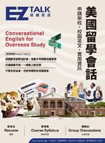 美國留學會話:申請學校、校園英文、實用資訊