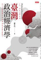 臺灣政治經濟學:如何面對全球化與中美海陸爭霸的衝擊?