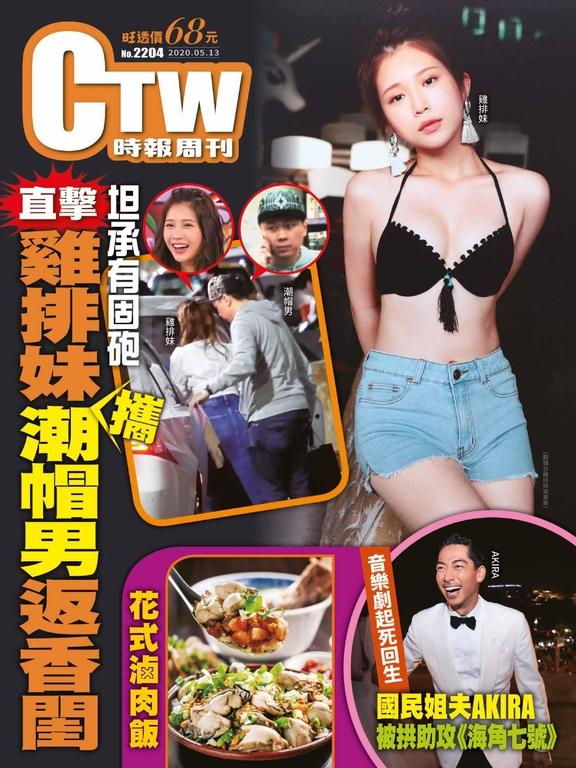 時報周刊+周刊王 2020/05/13 第2204期