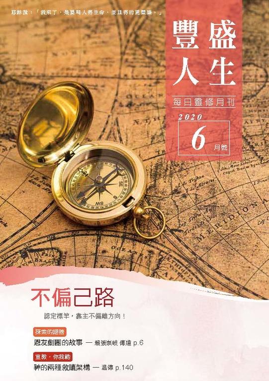 《豐盛人生》靈修月刊【繁體版】2020年6月號